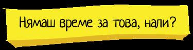 time-button-bg
